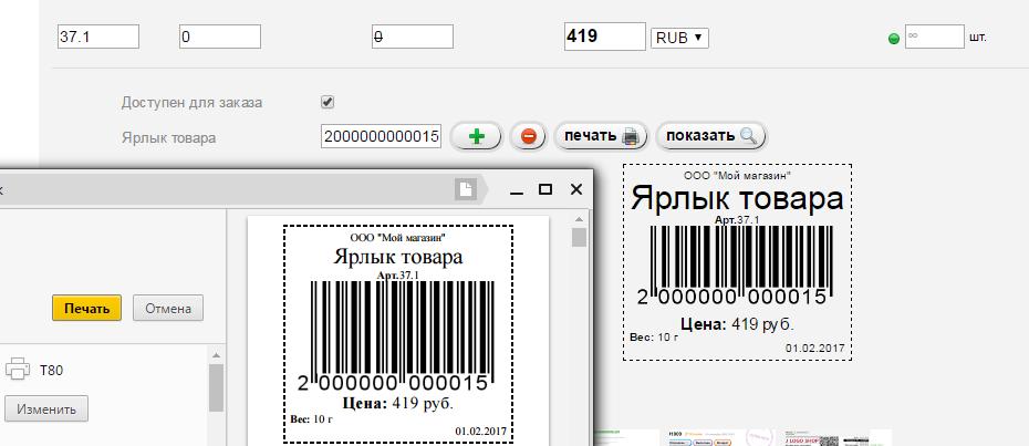 Какая же информация зашифрована в штрих-коде?
