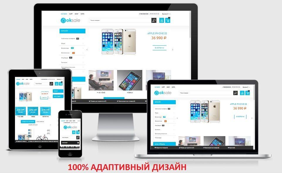 Плюсы и минусы конструктора сайтов 728