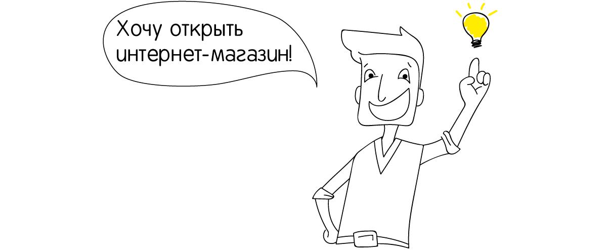 Идея открыть интернет-магазин