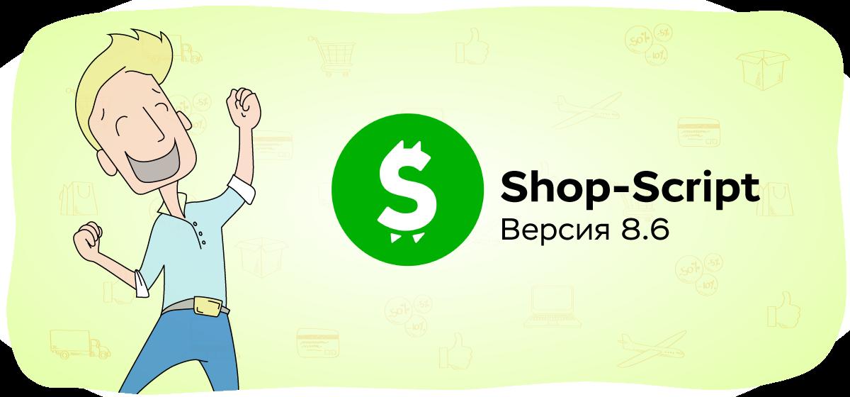 Обновление Shop-Script 8.6