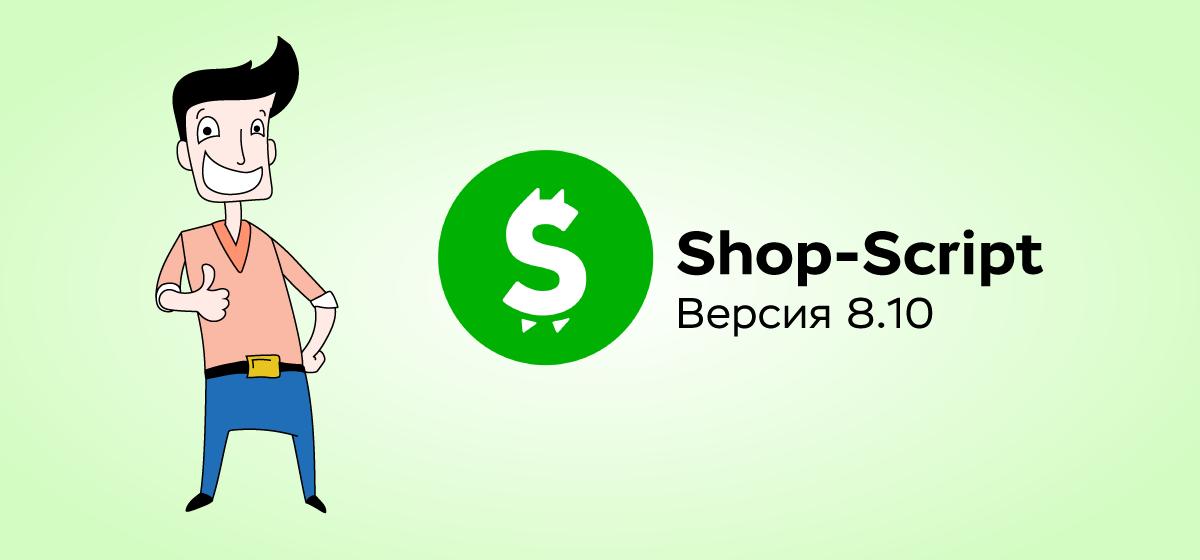 Обновление Shop-Script 8.10