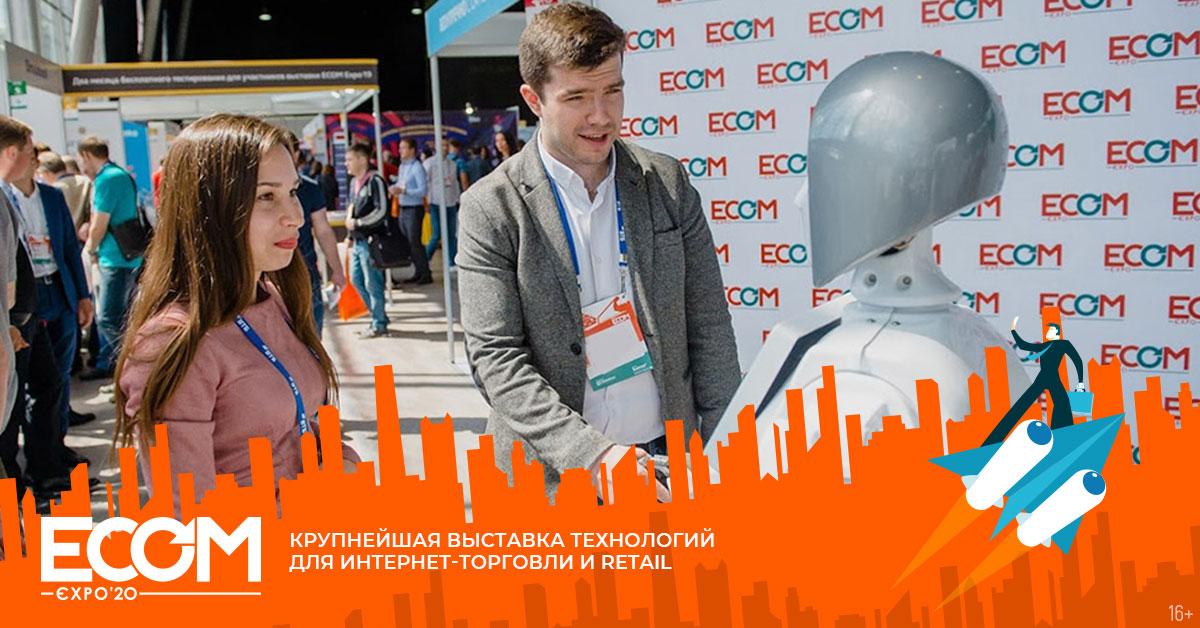 Выставка ECOM Expo'20
