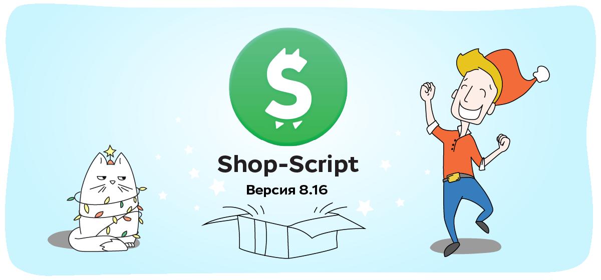 Обновление Shop-Script 8.16