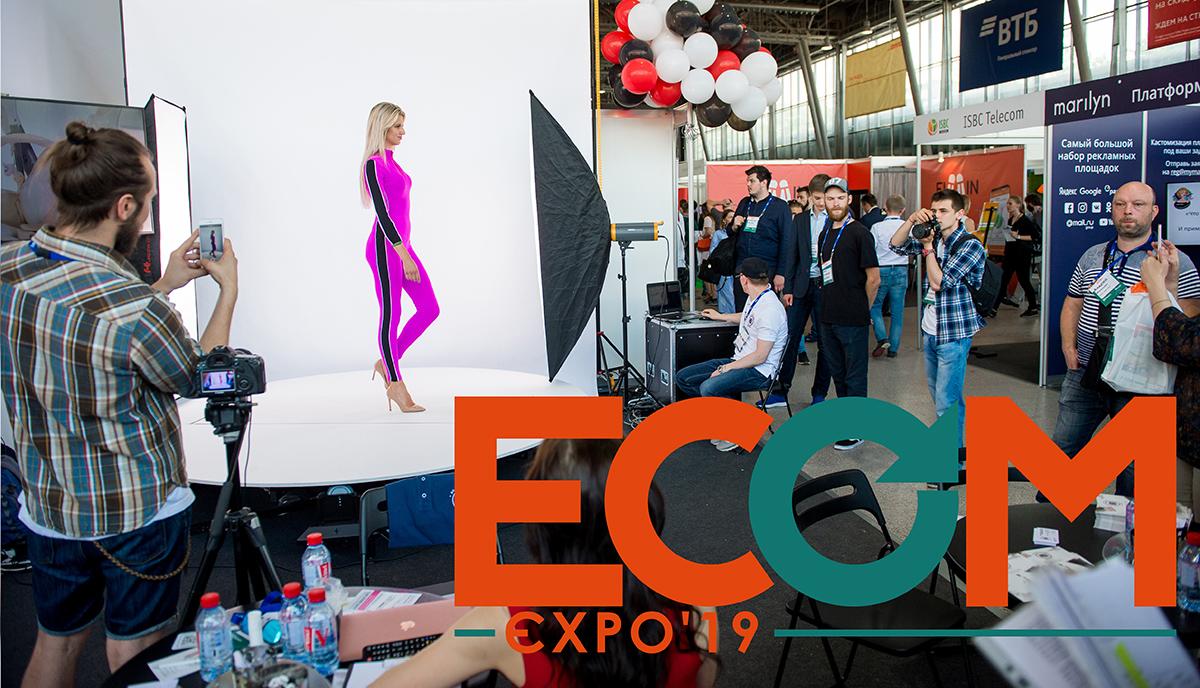 Выставка ECOM Expo'19