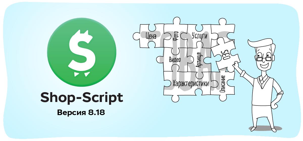 Обновление Shop-Script 8.18 + Webasyst 2
