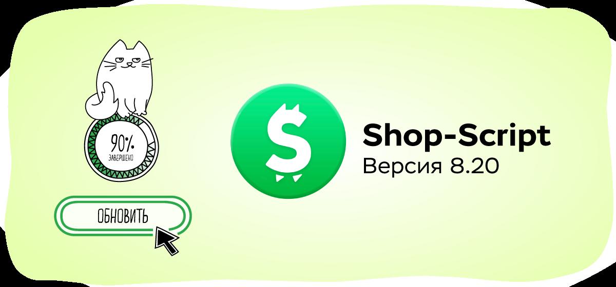 Обновление Shop-Script 8.20
