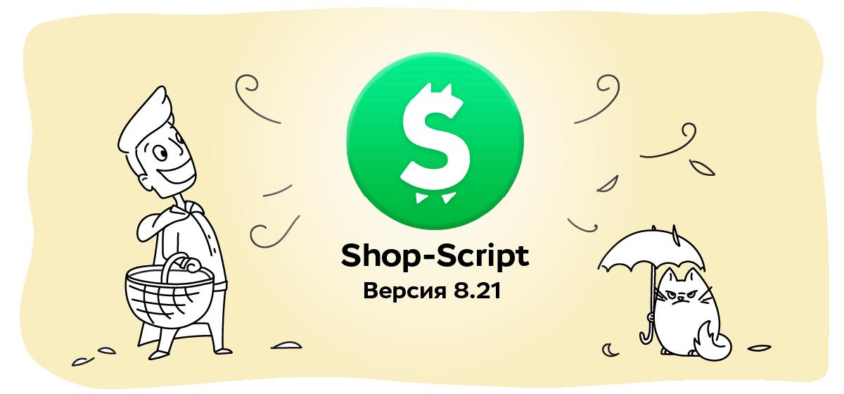 Обновление Shop-Script 8.21