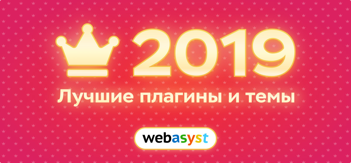 Лучшие программные продукты 2019 года