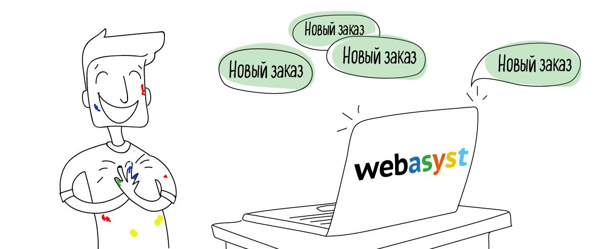 Открыть интернет-магазин Webasyst