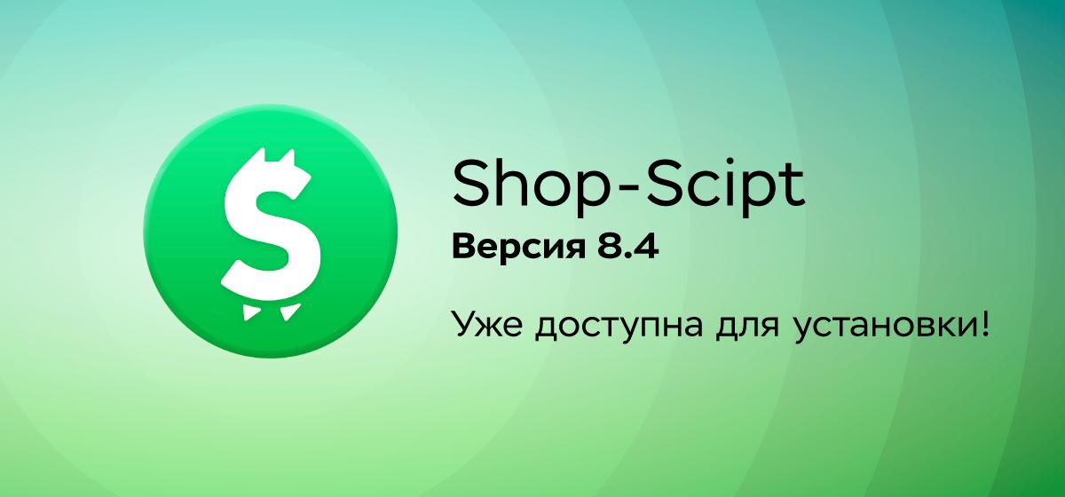 Обновление Shop-Script 8.4
