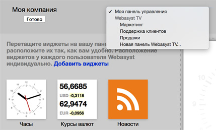 Как настроить Webasyst TV