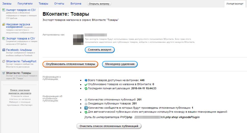 f26088622e6 Плагин «ВКонтакте  Товары» для Shop-Script