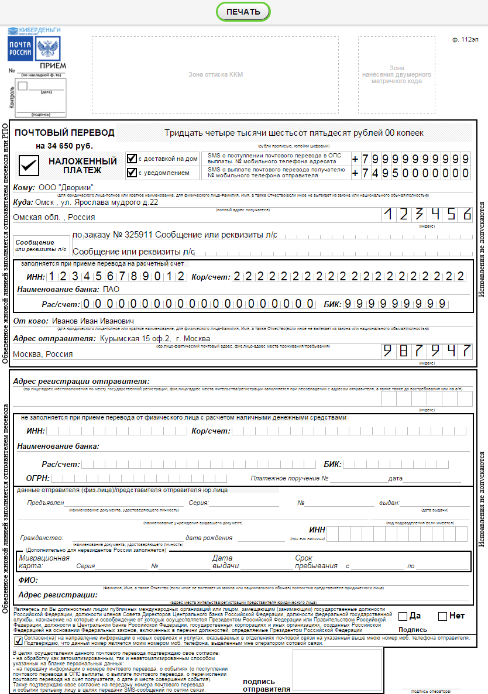 Печать бланков почты рф. Онлайн расчет цены и сроков доставки.