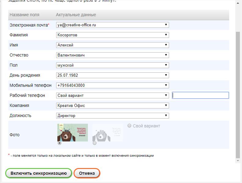 Webasyst bitrix24 ответы на битрикс администратор базовый