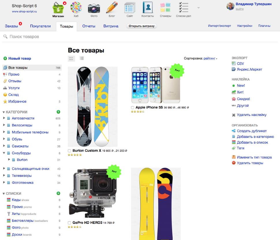 35581a8f7981 Конструктор интернет-магазина, CMS, движок, облачный сервис — Shop-Script
