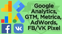 GTM, Enhanced Ecommerce, Google Analytics, Adwords, Метрика, Fb, Vk, Mail