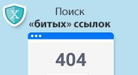 Ошибки 404 и битые ссылки