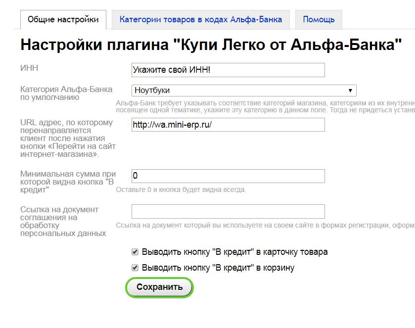 альфа банк клиент онлайн банк кредиты ру
