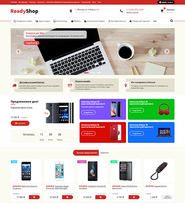 "Тема ""Readyshop"""
