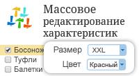 Массовое редактирование характеристик