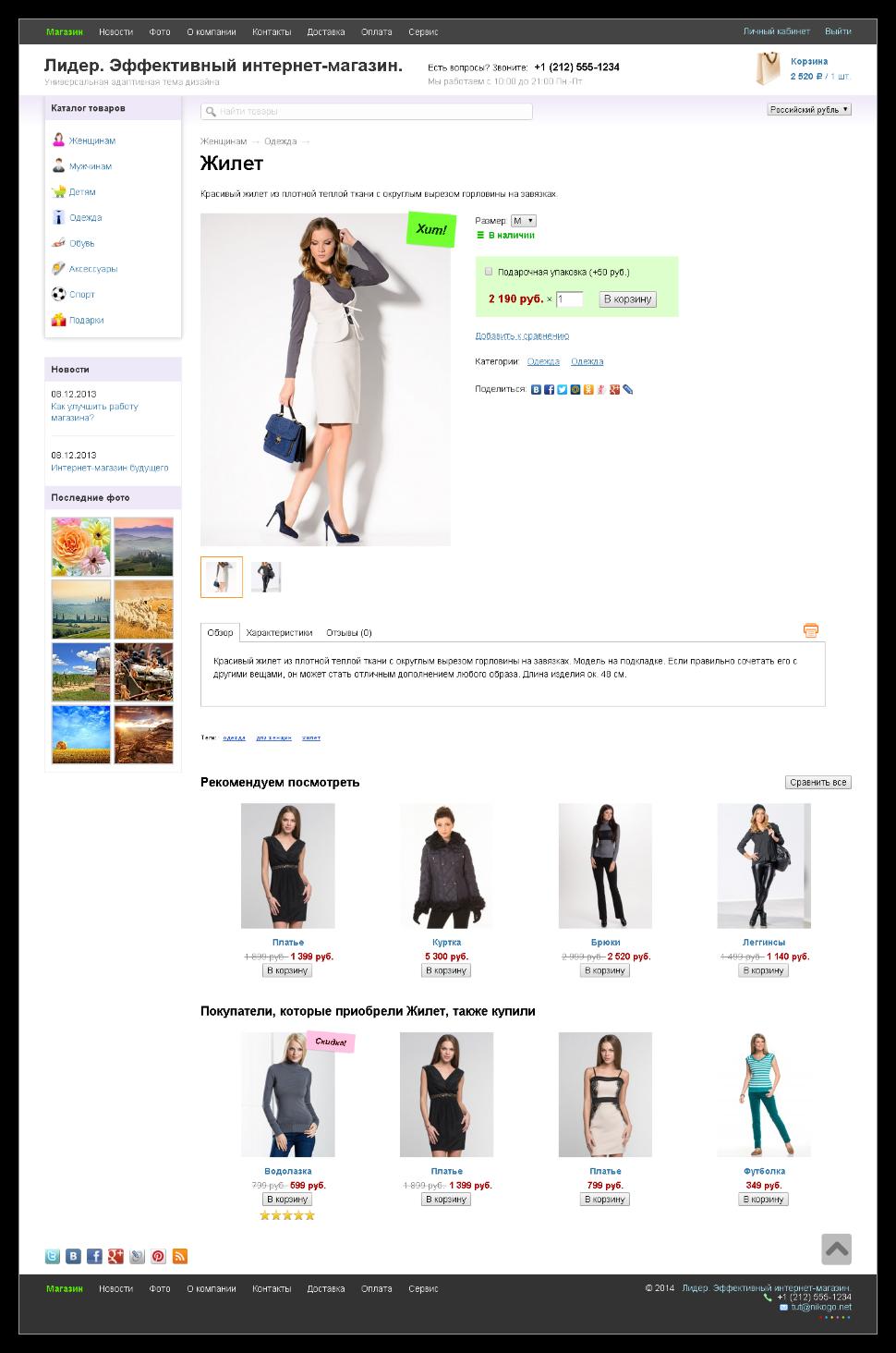 Webasyst темы дизайна лидер