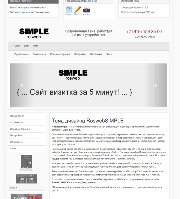 Тема Roswebsimple
