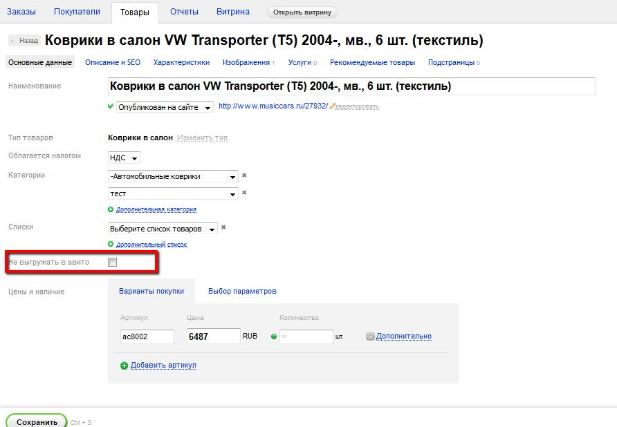 Купить украинские прокси для парсинга google
