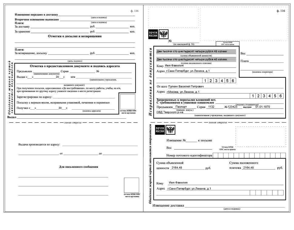почта россии распечатать бланк для посылки ф116